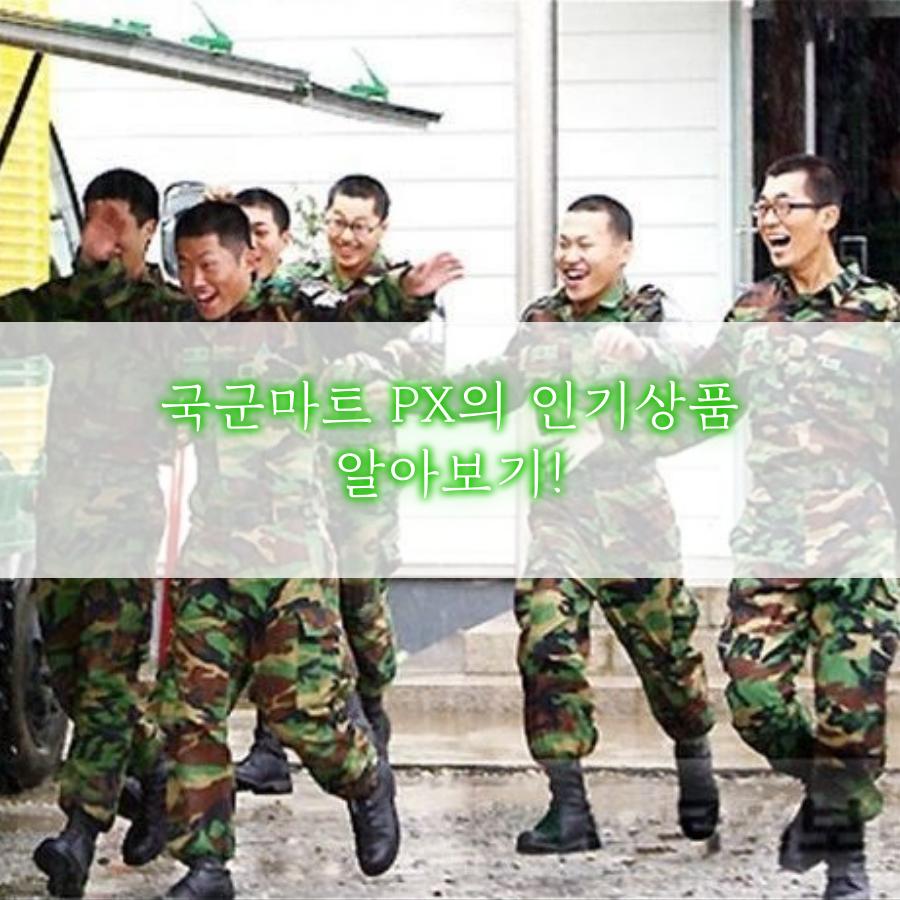 국군마트 PX의 인기상품을 알아보자!