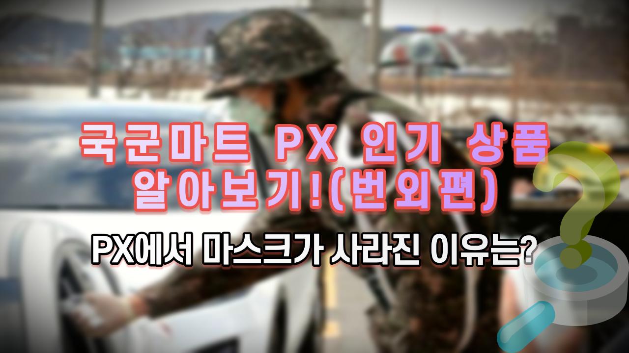 국군마트 PX의 인기 상품을 알아보자!(번외)