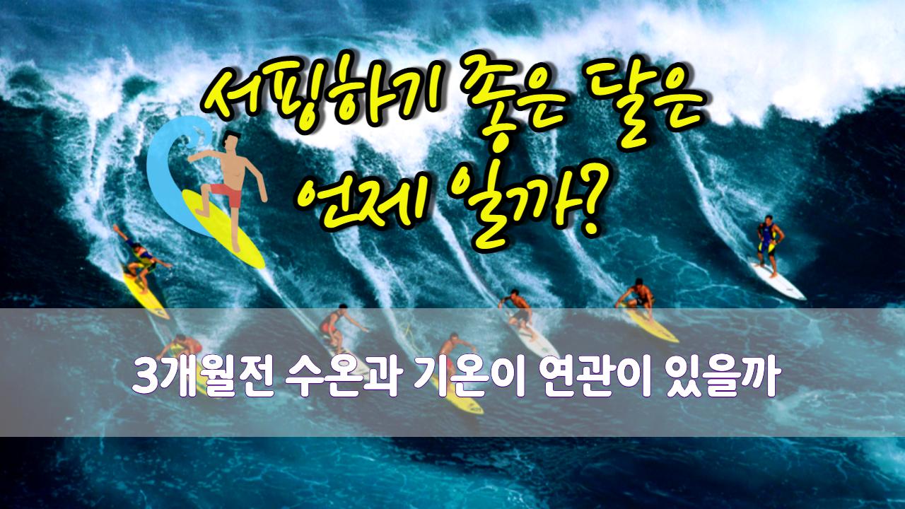 서핑하기 좋은 달은 언제일까?