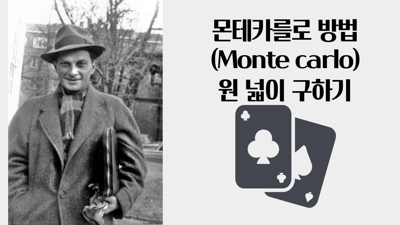 몬테카를로 방법(Monte carlo)으로 원 넓이 구해보자