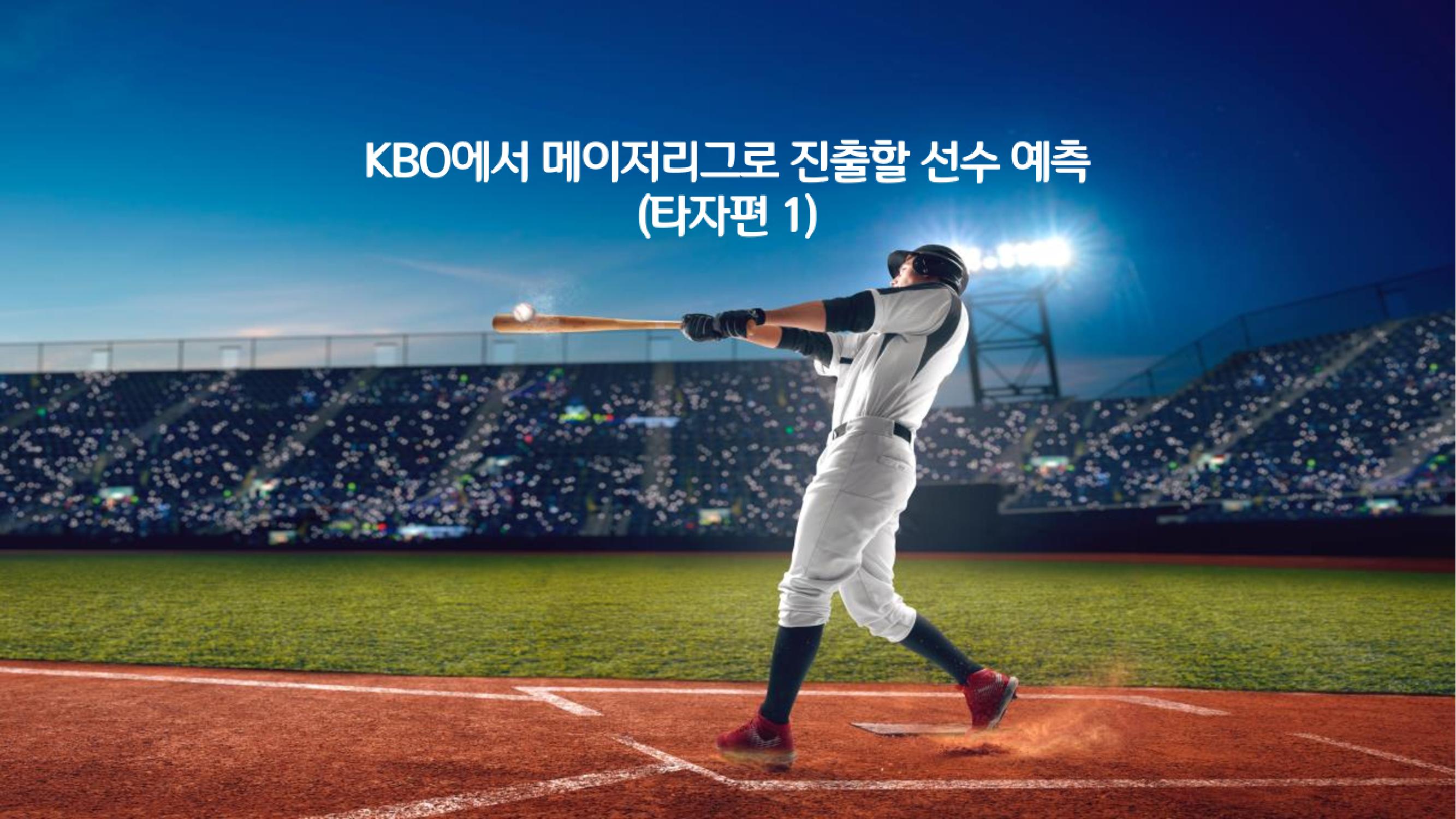 KBO에서 메이저리그로 진출할 선수 예측 (타자편 1)