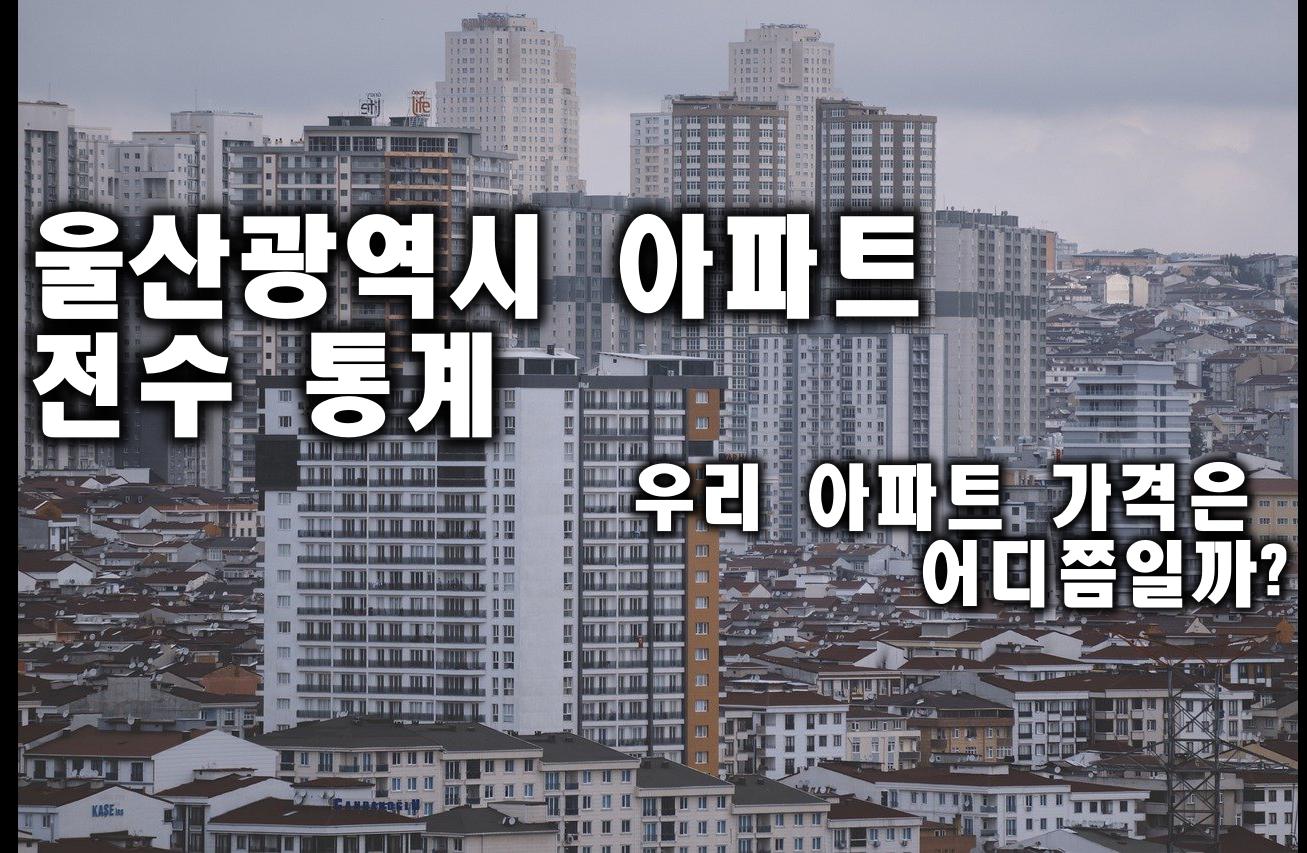 [부동산 스토리] 전국 아파트 데이터 통계