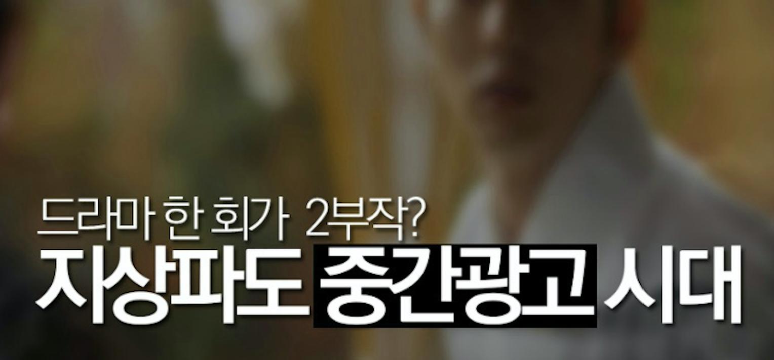 드라마 중간광고로 인해 시청자들의 이탈이 발생할까?