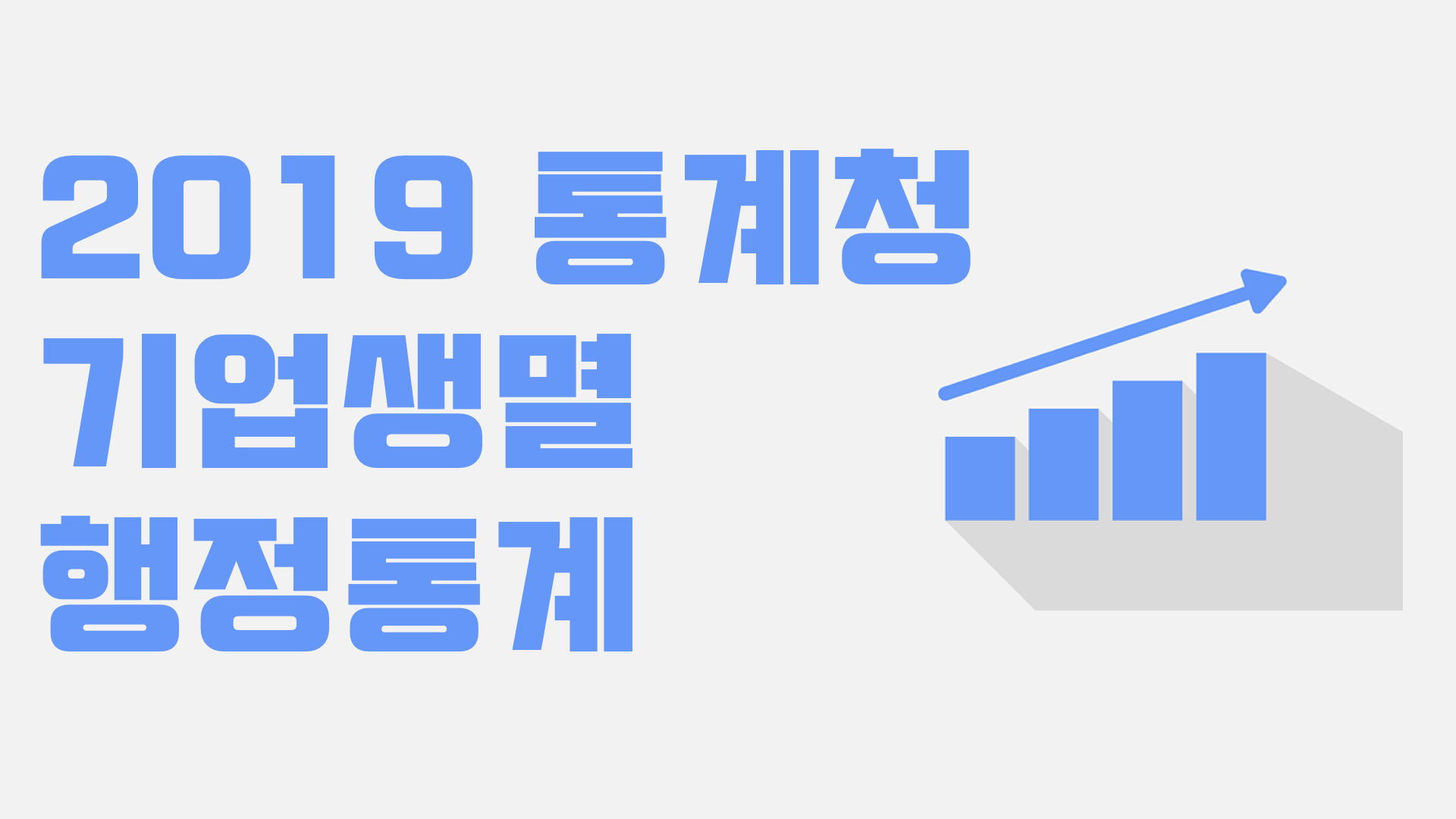 [2019 통계청 기업생멸 행정통계] 울산광역시 산업별 신생률과 소멸률!!