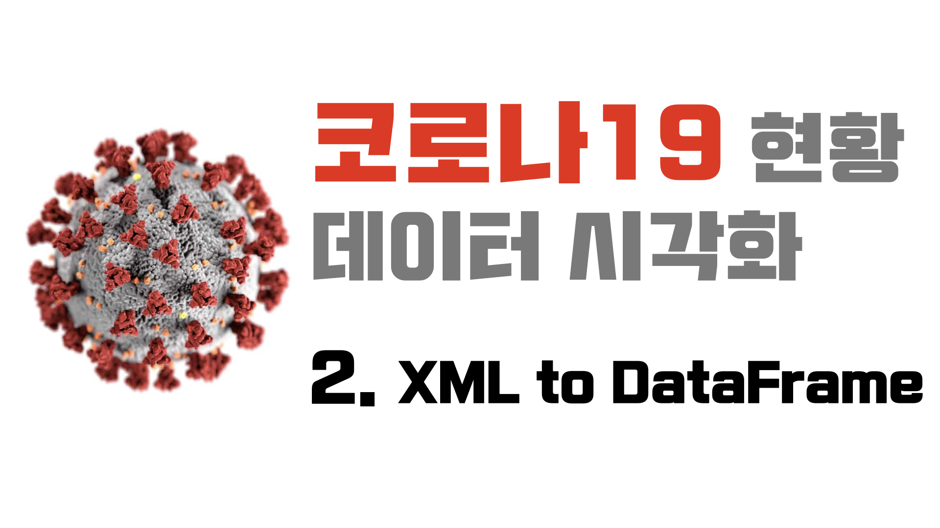 [코로나19 현황 데이터 시각화] 2. XML to DataFrame 변환하기