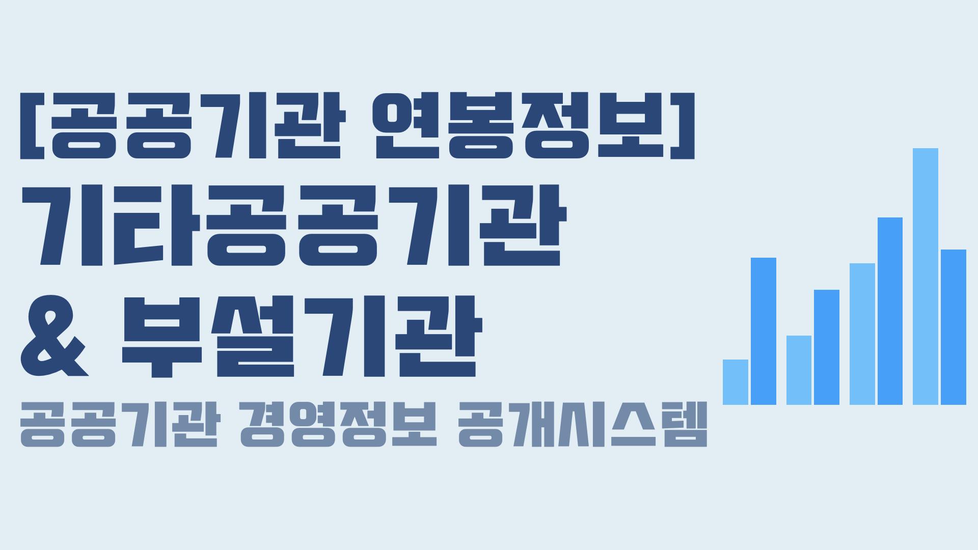 [공공기관 임금] 기타공공기관&부설기관 기관별 연봉 정보