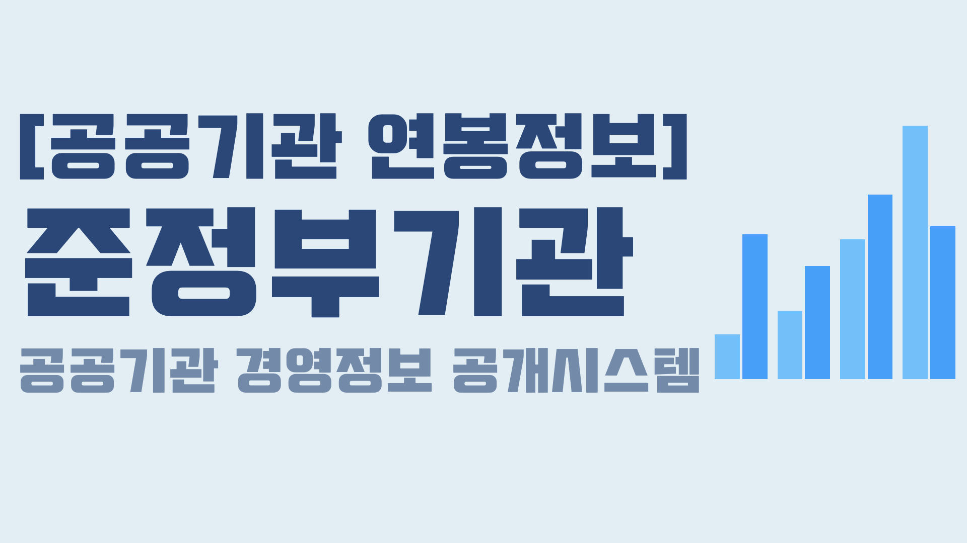 [공공기관 임금] 준정부기관 기관별 연봉 정보