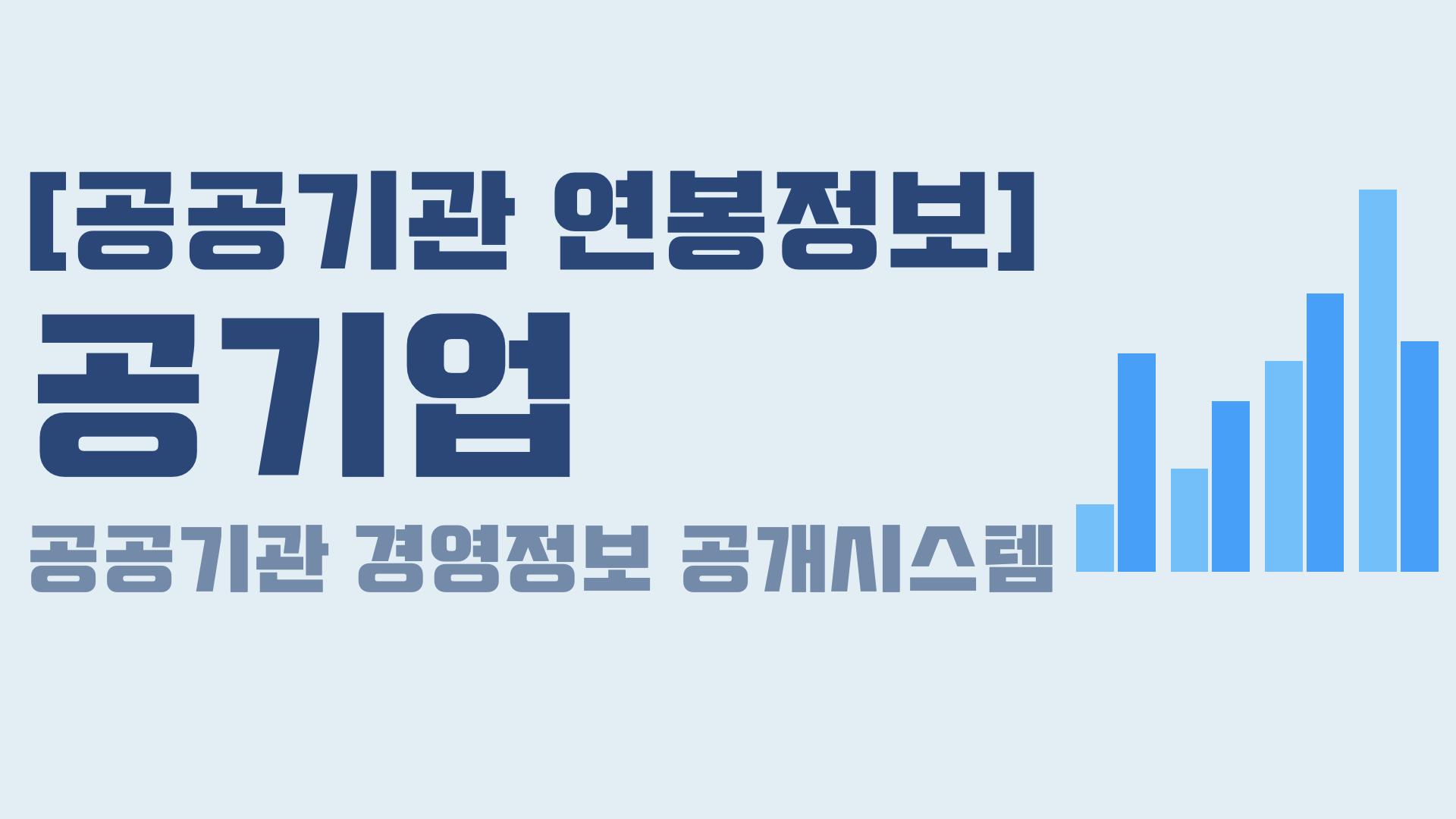 [공공기관 임금] 공기업 기관별 연봉 정보