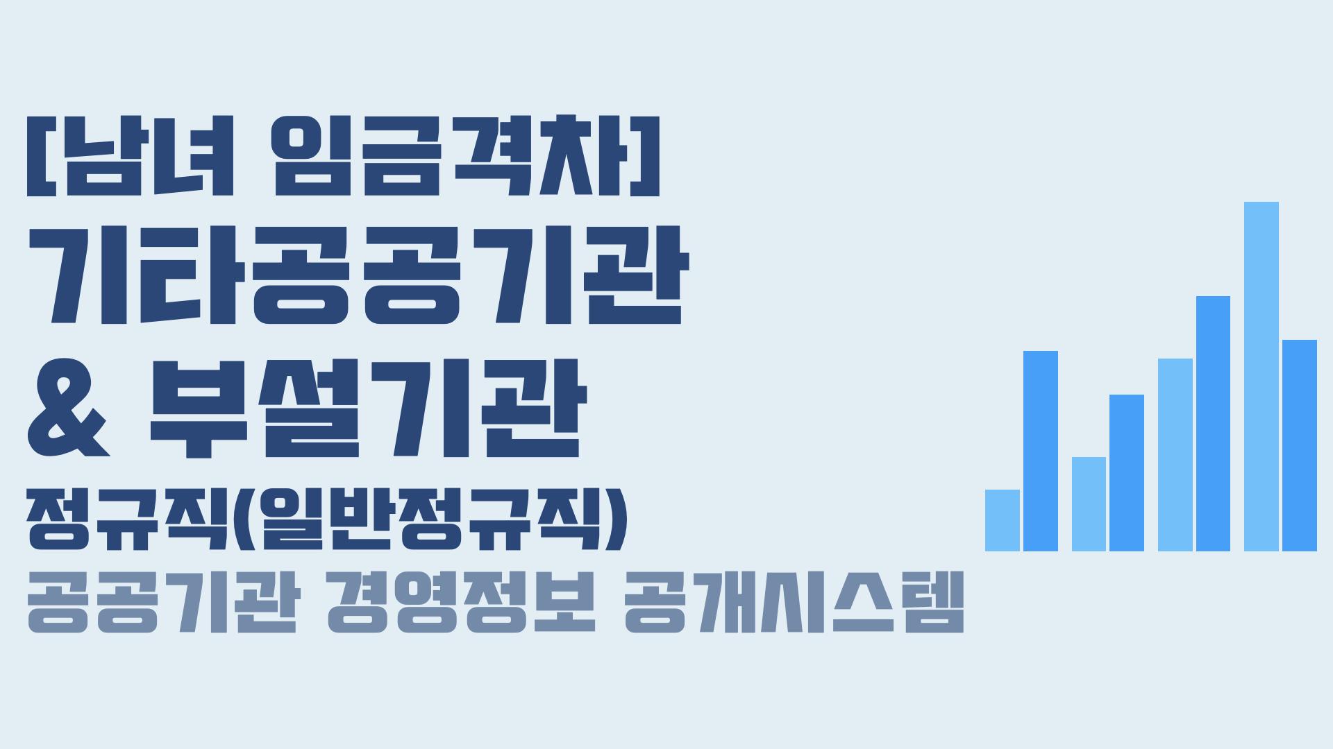 [공공기관 남녀 임금격차] 기타공공기관&부설기관 - 정규직(일반정규직)