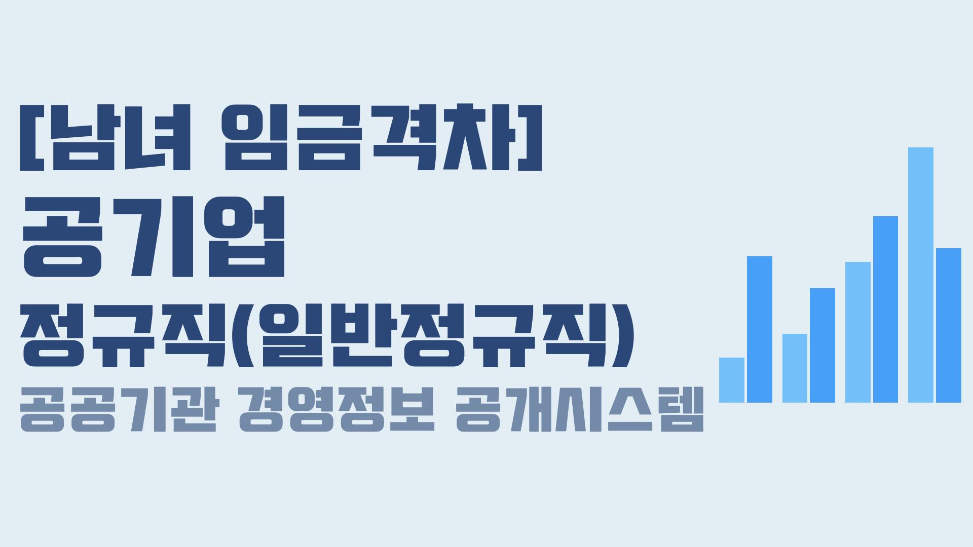 [공공기관 남녀 임금격차] 공기업 - 정규직(일반정규직)