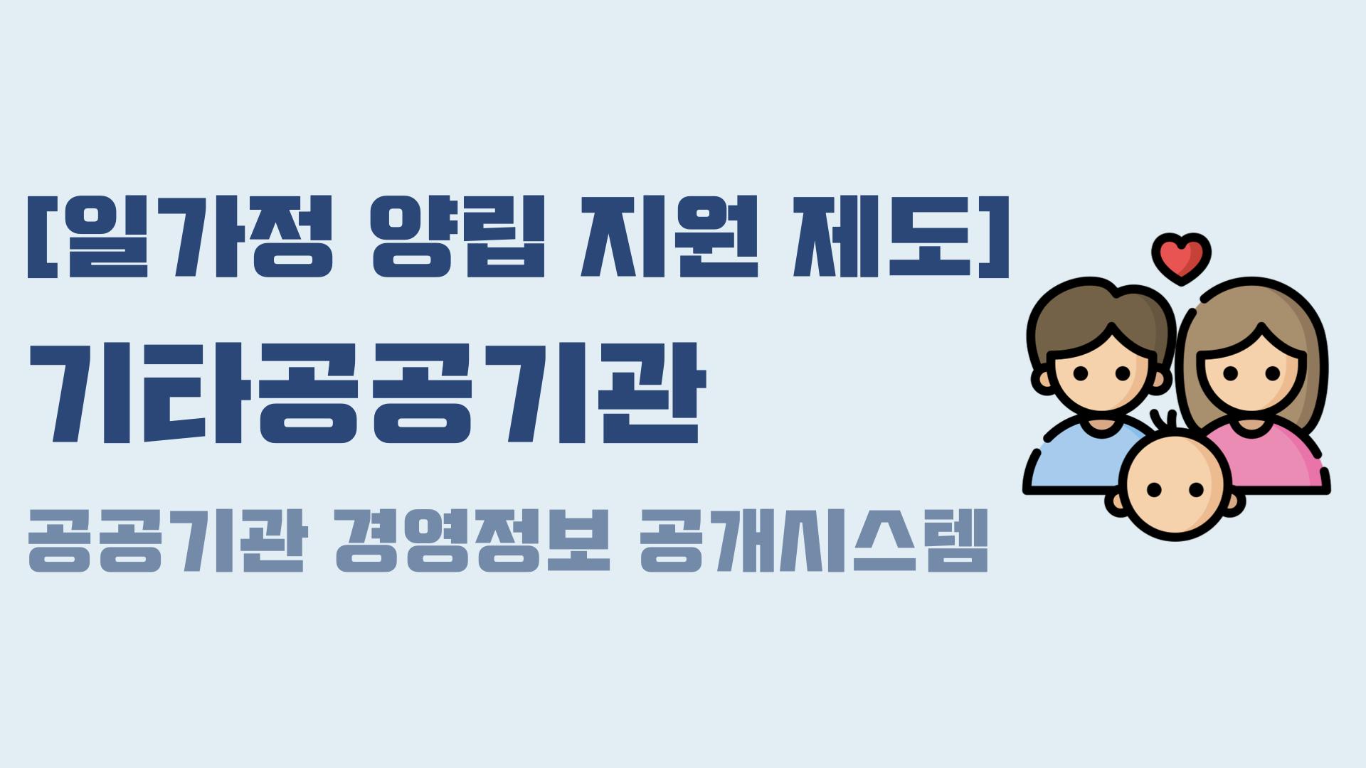 [공공기관 일가정 양립 지원제도] 기타공공기관