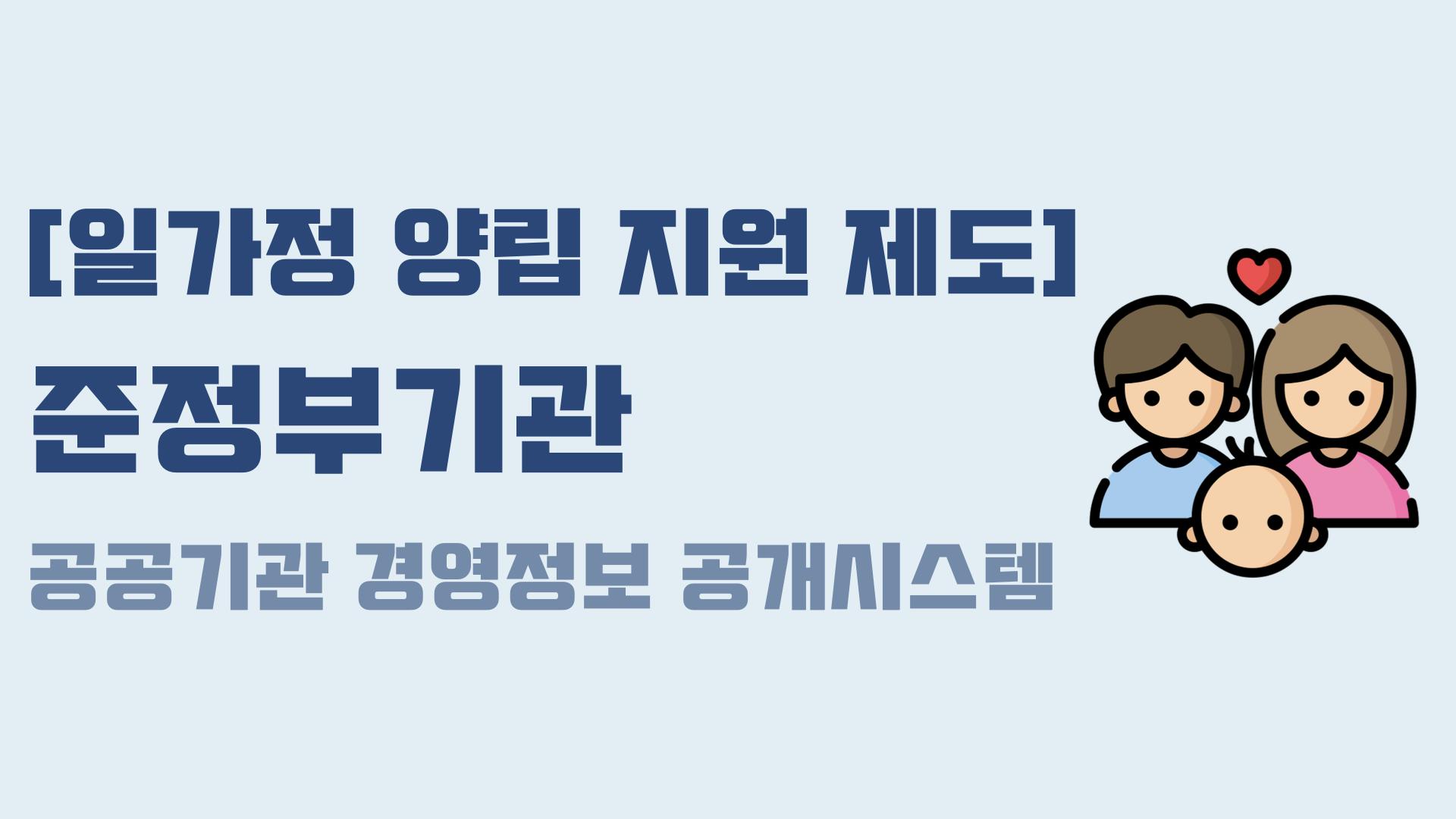 [공공기관 일가정 양립 지원제도] 준정부기관